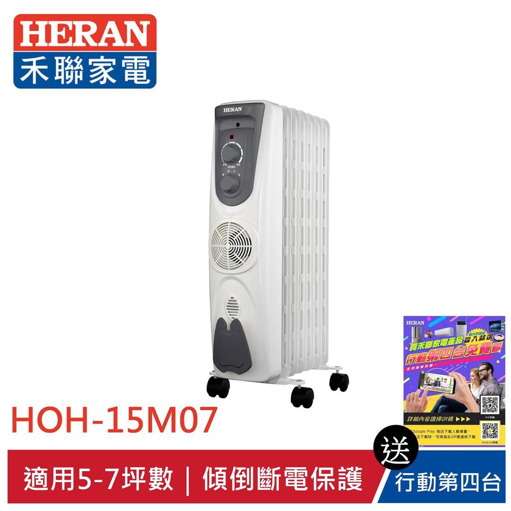 [領劵現折] HERAN禾聯 尊爵版7葉片式速暖電暖器HOH-15M07 送行動第四台