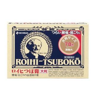 日本帶回NICHIBAN溫感穴位貼布78/156枚 涼感小圓貼156枚