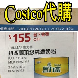 (預購)costco豐力富奶粉