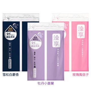 澡享沐浴乳650ml 玫瑰風信子/雪松白麝香/白茶/牡丹小蒼蘭 補充包