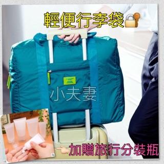 限額  輕便行李袋 防水尼龍折疊旅行收納袋行李箱衣服整理袋拉杆箱收納包防水袋旅行收納