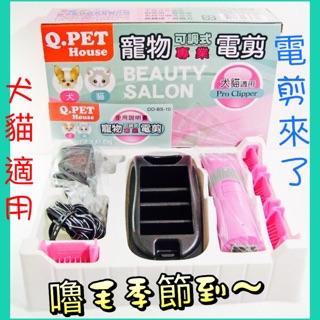電剪到Q-PET Q1 寵物可調式專業電剪  DD-BS-10除毛( 犬貓適用)