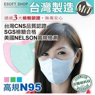 (預購)(豪妞挖寶箱) ~ 藍鷹牌N95級立體口罩(束帶式)台灣製造