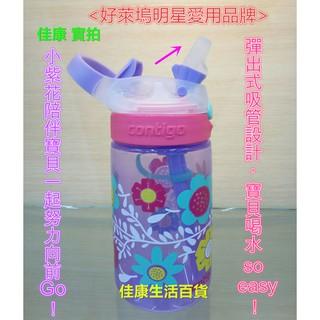 大 再也不用擔心翻倒水壺好萊塢明星愛用品牌~美國CONTIGO ~紫蘭花嬰幼兒兒童水壺