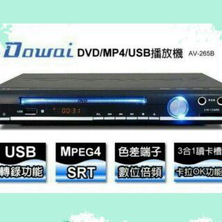 多偉Dowai AV-265 DVD多媒體播放器  可轉錄/USB播放/麥克風輸入