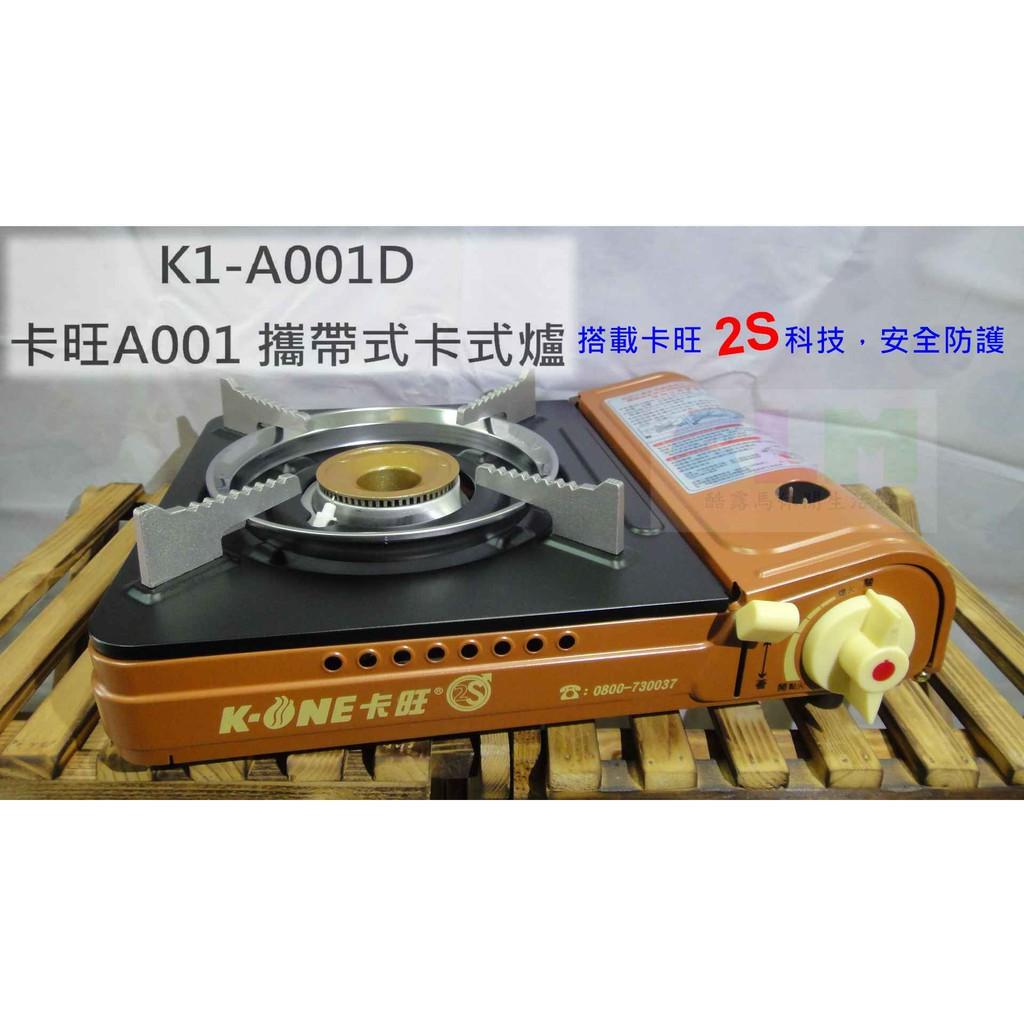 【酷露馬】卡旺 K1-A001D 攜帶式卡式爐 休閒爐 (附收納盒) 攜帶型瓦斯爐 卡旺卡式爐 HK020