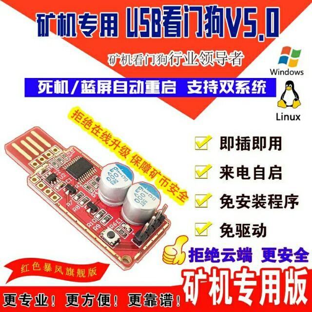 現貨 USB 看門狗 rx 580 570 1060 1070 p106 Vega 56 Vega 64 4g 8g