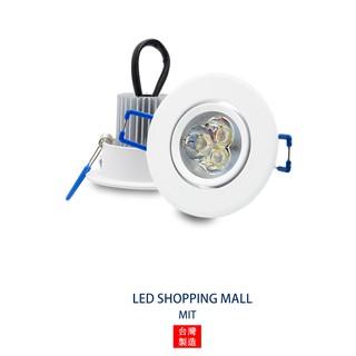 LED崁燈 5W 崁入孔5.5cm 天花燈 珠寶燈 烤漆面板