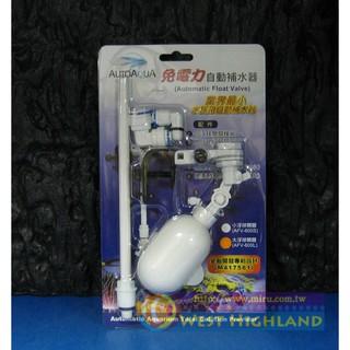 【西高地水族坊】澳多科技 業界最小免電力自動補水器 AFV-600L(背濾缸/側濾缸小浮球開關最佳選擇)