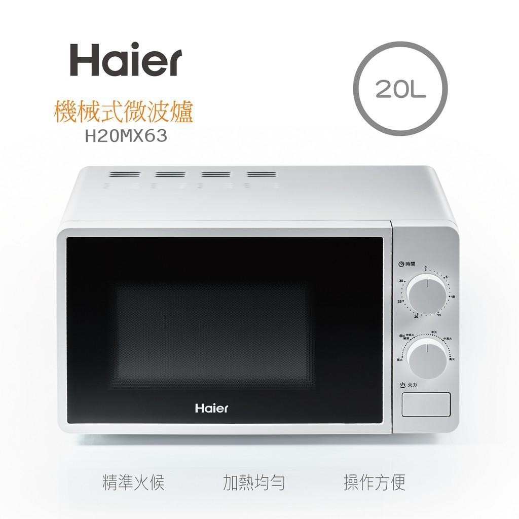 福利品【Haier海爾】20L機械式微波爐H20MX63