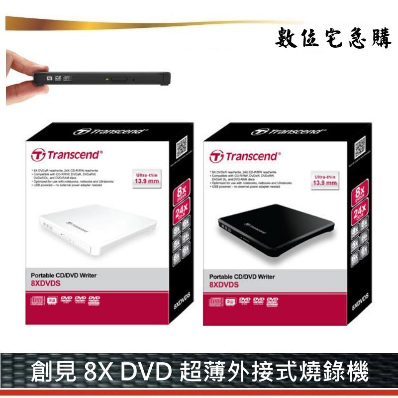 創見 8倍速 USB 新款超薄 Slim 外接式 DVD 燒錄機 支援DL 附燒錄軟體 TS8XDVDS