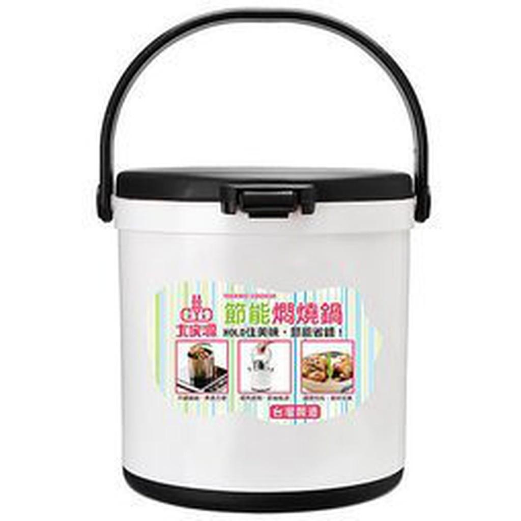 *大家源5L節能燜燒鍋 (保溫保冷,節省能源) TCY-9115/TCY9115 ( 430不繡鋼內鍋 )