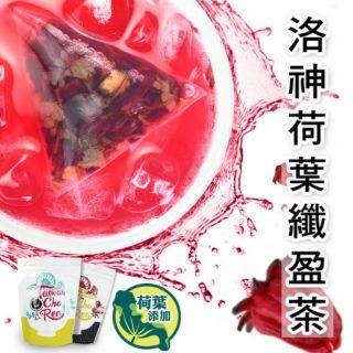 台灣茶人洛神荷葉纖盈茶3角立體茶包