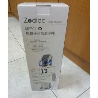 Zodiac 諾帝亞負離子空氣清淨機 原價1090