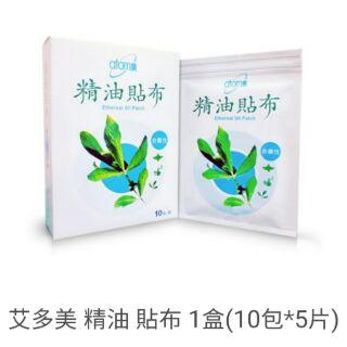 韓國艾多美精油貼布