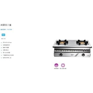 [里歐廚房折扣店] 莊頭北 TG-7230 純銅嵌入爐