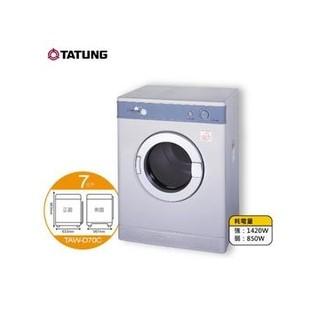 兜兜代購-【大同】7公斤 乾衣機 TAW-D70C/TAWD70C 送基本安裝