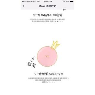 韓國VT CC氣墊粉霜