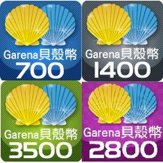 Garena 貝殼幣 350 700 1400 LOL英雄聯盟 AVA戰地之王 傳說對決