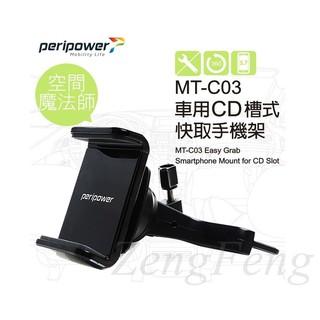 peripower MT-C03 CD槽式快取手機架