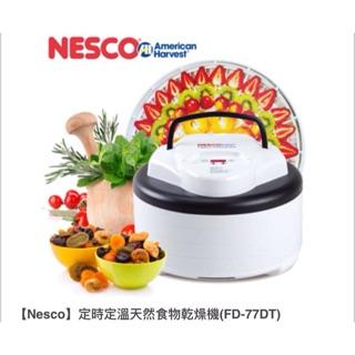 Nesco烘烤機FD77DT(寵物零食好幫手)另有配件搭配組合