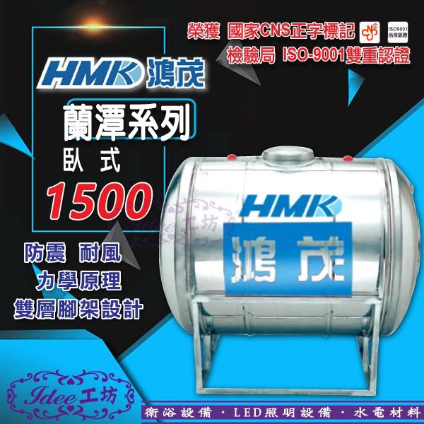 鴻茂 HMK 蘭潭系列 《 1500 》 不鏽鋼臥式水塔 #304不銹鋼水塔 含腳架 臥式 厚桶 -【Idee 工坊】