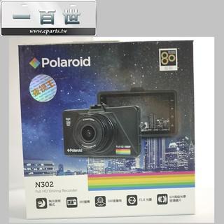 Polaroid N302 寶麗萊/拍立得 黑騎士夜視王行車紀錄器(贈16G卡)