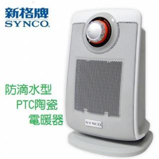 【新格】防滴水型PTC陶瓷電暖器 SHT-1209P