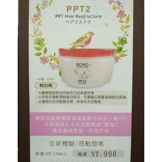 BOND+PPT2高蛋白胺基酸重建修護素500ml