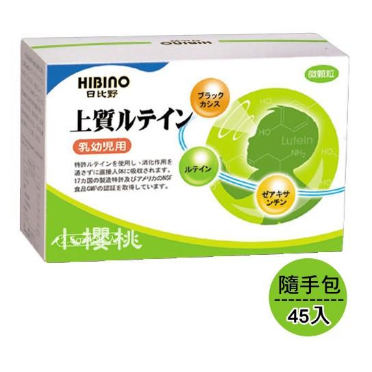 @小櫻桃嬰兒用品@HIBINO日比野--頂級葉黃素 乳幼兒用【2.5g 45入】隨手包