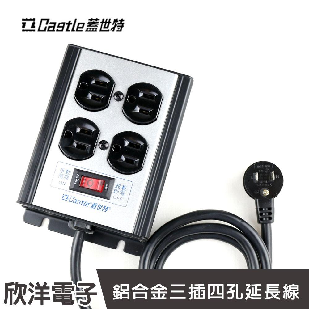 新款上市 Castle 蓋世特 3P 不傾倒全鋁合金安全 一開4插 電源延長線 (M4B)1.2/2M