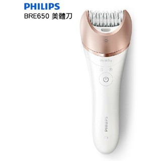 【文心時尚館】飛利浦頂級款美膚美體除毛刀 BRE650 (參考 HP6583 / HP6577)