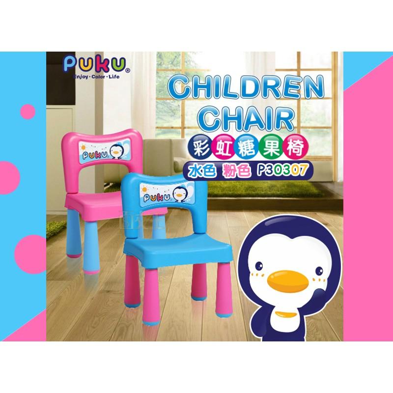 PUKU 藍色企鵝 彩虹糖椅子 水色/粉色 餐椅/兒童桌椅/可拆/收納/幼兒椅/安全坐椅/椅子 P30307