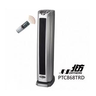 預購NORTHERN北方 PTC868TRD直立式陶瓷遙控電暖器