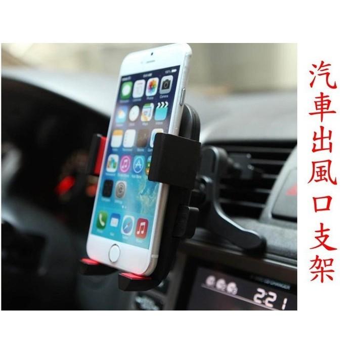 YVY新莊~汽車 出風口 支架 冷氣支架 旋轉 可週 手機支架 iphone6 m8 ip