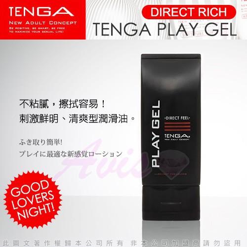💝女帝💝日本TENGA-PLAY GEL-DIRECT FEEL黏著刺激型潤滑液150ml黑男生禮物情趣用品