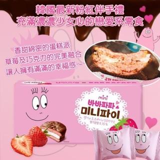 ** 韓國Barbapapa 泡泡先生迷你草莓巧克力派138g