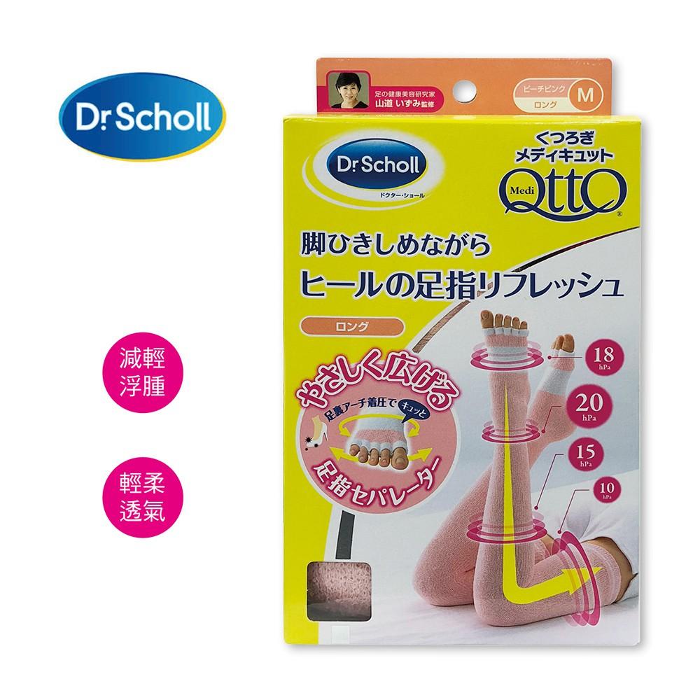 日本Dr.Scholl QTTO 爽健 夢之纖腿襪 舒緩足趾專用 M/L