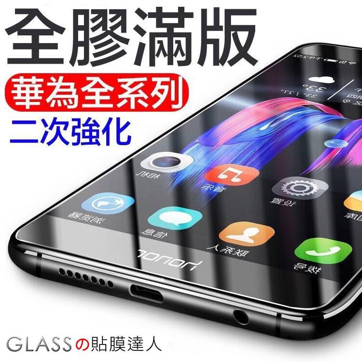 華為 滿版 玻璃保護貼 Mate20 X P20 Pro Mate10 Y6 Y9 Nova3e Y7 Nova3玻璃貼