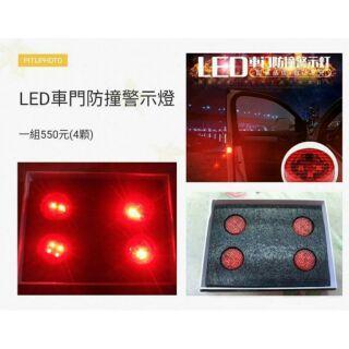 DIY無線LED車門防撞警示燈