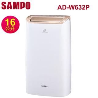 SAMPO聲寶 16L PICOPURE空氣清淨除濕機 AD-W632P