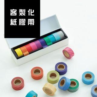 客製化紙膠帶
