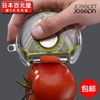 英國JOSEPH 削皮器刨皮刀刨絲刀多功能蔬菜水果刨刀不銹鋼刨子