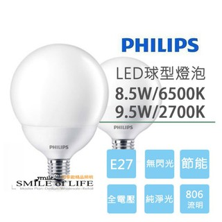 """NEW飛利浦PHILIPS """"球型""""LED 8.5W/9.5W E27球泡CNS認證 純淨光全電壓☆司麥歐LED精品照明"""