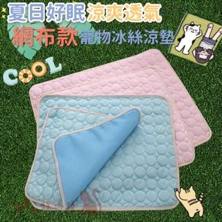 夏日好眠 涼爽透氣 網布款寵物冰絲涼墊 冰絲涼墊 網布冰絲涼墊 寵物涼墊