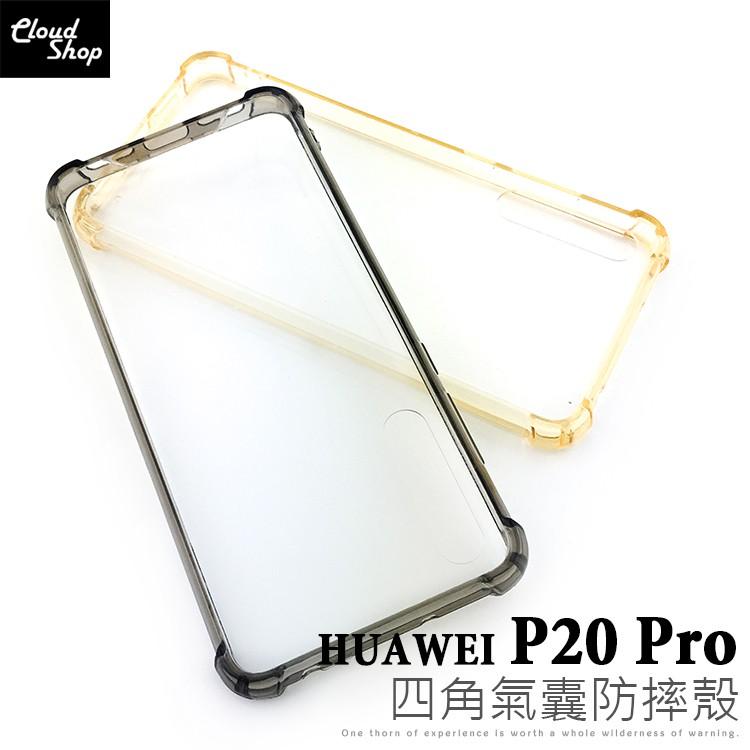 四角強力 氣囊 Huawei 華為 P20 Pro / 6.1吋 手機殼 空壓殼 防摔 軟殼保護 壓克力透明 A20A1
