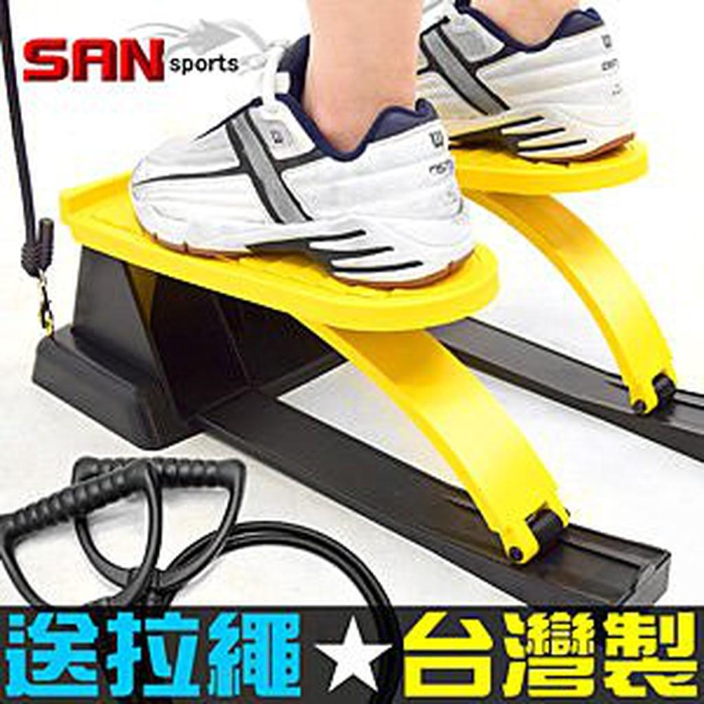 SAN SPORTS趣味迴力踏步機(結合拉筋板.跳繩彈跳床)P271-802全能活氧踏步機美腿機運動健身器材