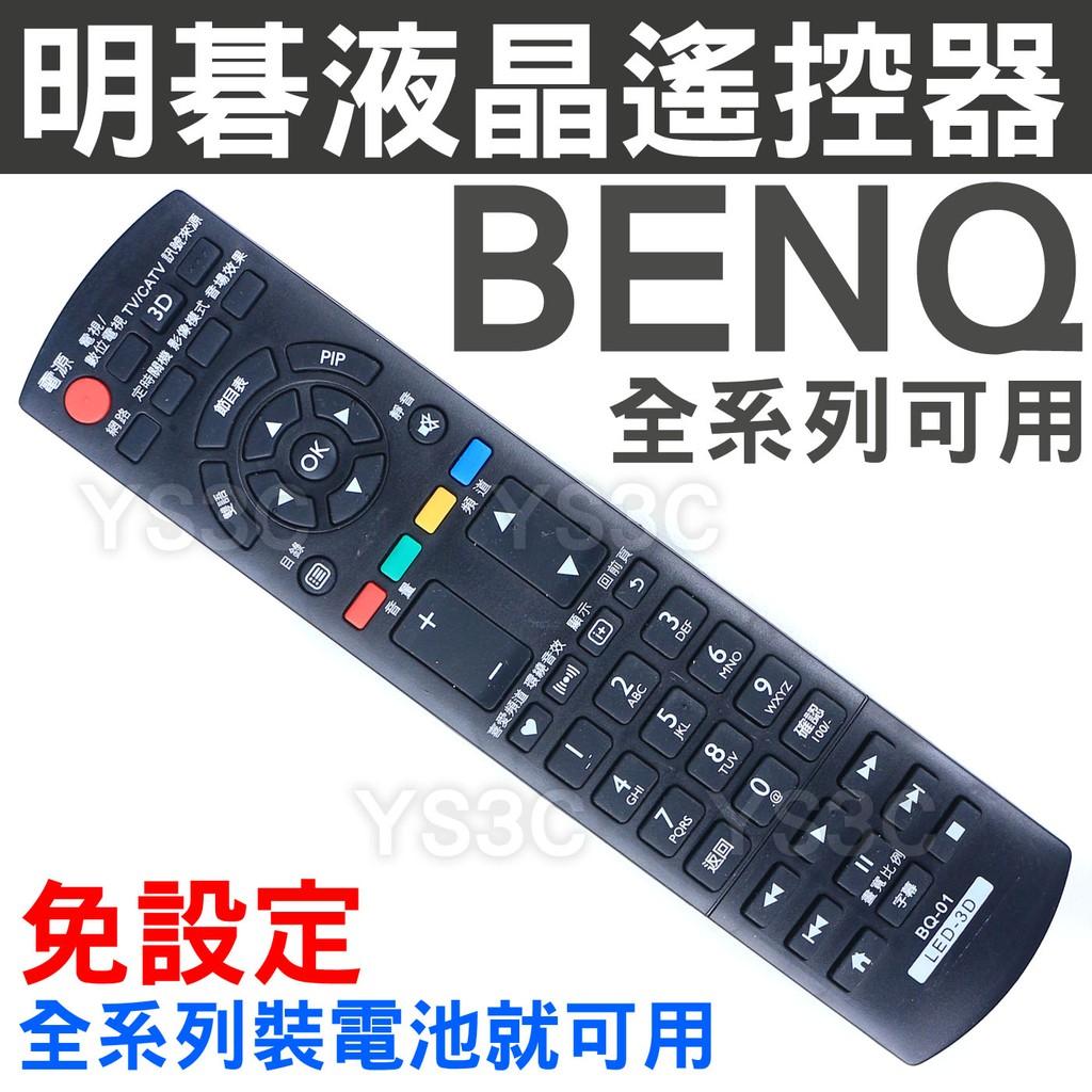 【大按鍵】BENQ液晶電視遙控器 (3D,USB多媒體,網路雲端)裝電池即可用 明碁 BQ-01 BQ-200