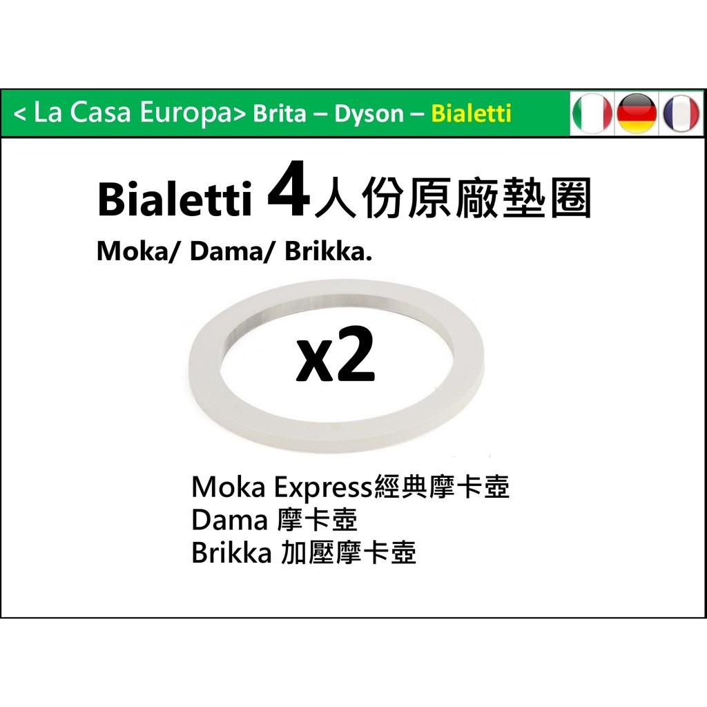 My Bialetti 4杯份 摩卡壺墊圈x2~Dama 摩卡壺~Brikka 摩卡壺~墊