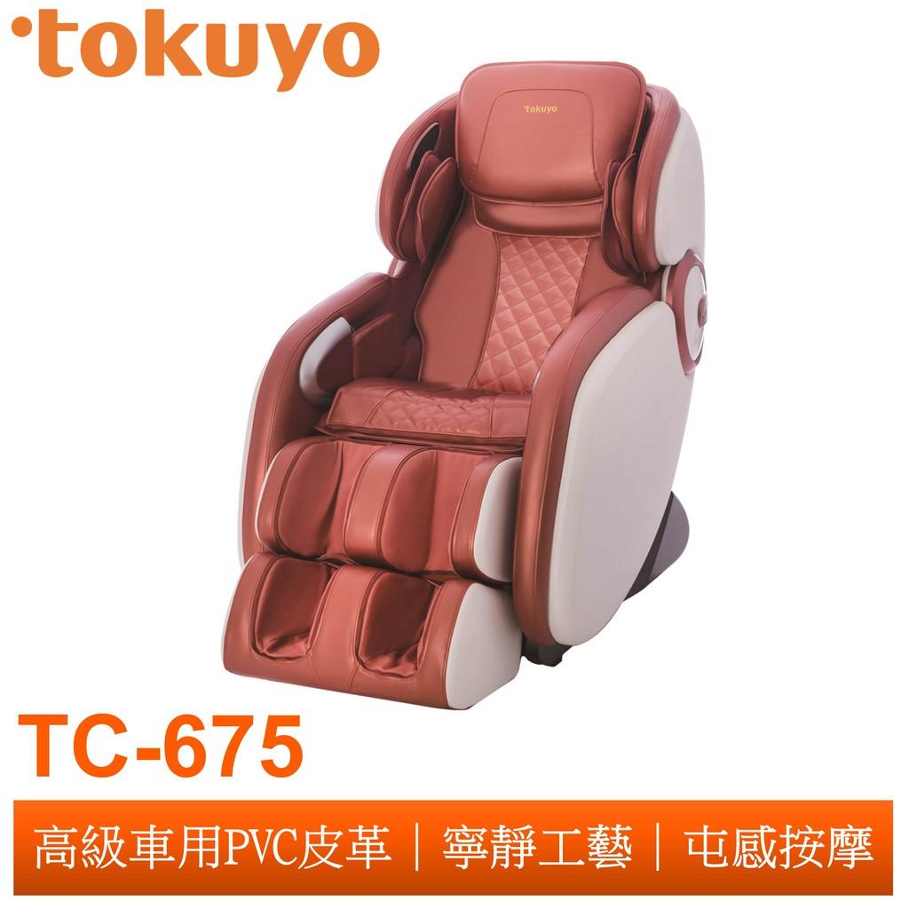 tokuyo Vogue時尚玩美椅TC-675按摩椅